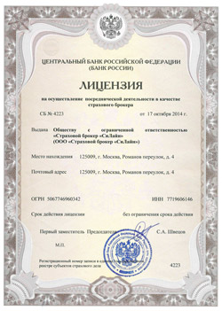 License for Operating as an Insurance Broker SB No. 4223